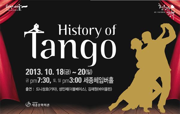 `History of Tango`  2013.10.18(금) ~ 2013.10.20(일)  금 19:30, 토, 일 15:00  세종체임버홀, 출연진 : 드니성호(기타), 성민제(더블베이스), 김재원(바이올린)