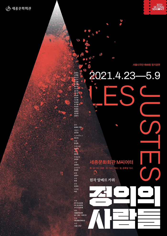 The Just Assassins  2021.04.23 ~ 2021.05.09  Sejong M Theater